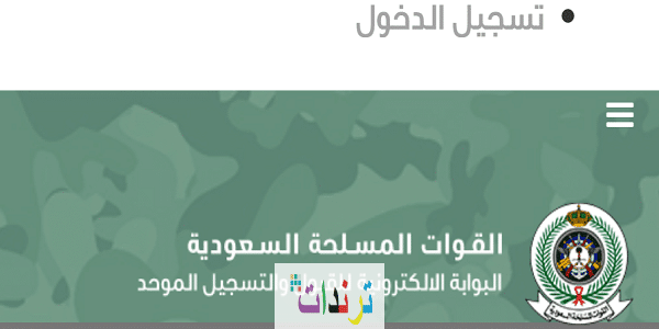 الموقع الرسمي للقبول والتجنيد الآلي الموحد في القوات المسلحة
