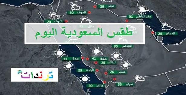 حالة الطقس في السعودية درجات الحرارة وحالة الطقس المتوقعة اليوم