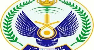 وظائف طيران الامن العام السعودي