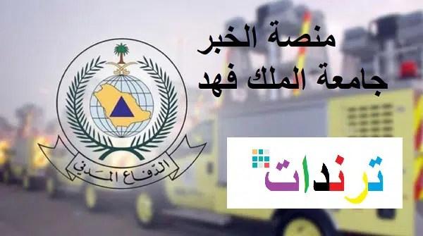 منصة الخبر جامعة الملك فهد وأخر أخبار الدفاع المدني