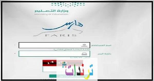 نظام فارس 1442 رابط التسجيل في نظام فارس الخدمة الذاتية