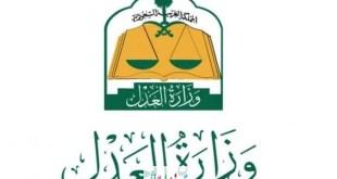 وظائف وزارة العدل للرجال والنساء 1442