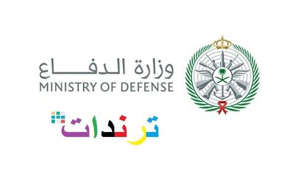 تقديم وظائف وزارة الدفاع عبر منصة جدارة