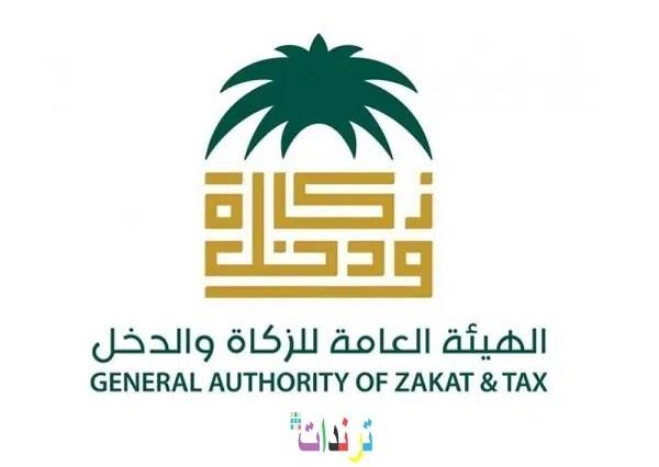 وظائف الهيئة العامة للزكاة والدخل 1442 لحملة البكالوريوس في الرياض