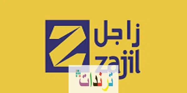 مواعيد زاجل وكيفية التواصل مع زاجل اكسبريس واحتساب سعر التوصيل 1442