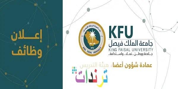 جامعة الملك فيصل وظائف أكاديمية شاغرة للخريجين السعوديين 2020