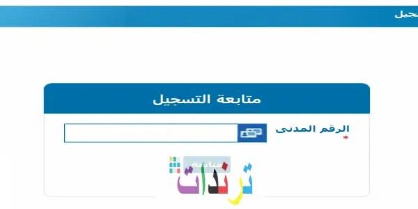 خطوات توضيح الراتب الشهري من خلال تقديم طلب خدمة عامة للحصول على قسيمة راتب من الوزارة الكويتية