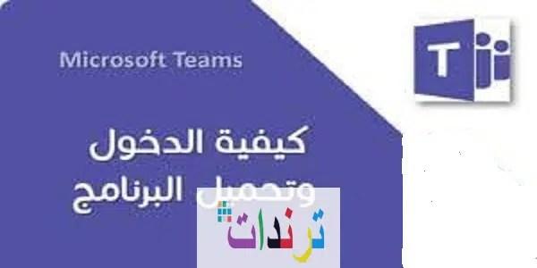 مايكروسوفت تيمز تسجيل الدخول للطلاب وكيفية التحميل