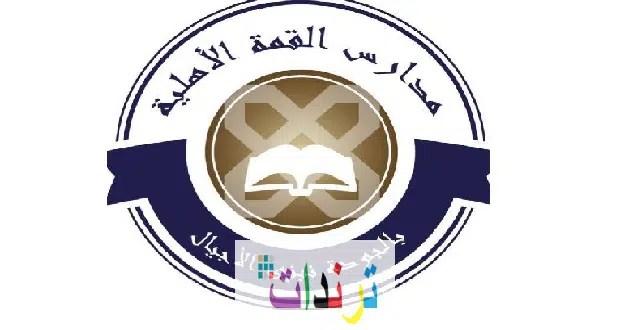وظائف تعليمية للنساء بمدارس القمة الأهلية في الرياض