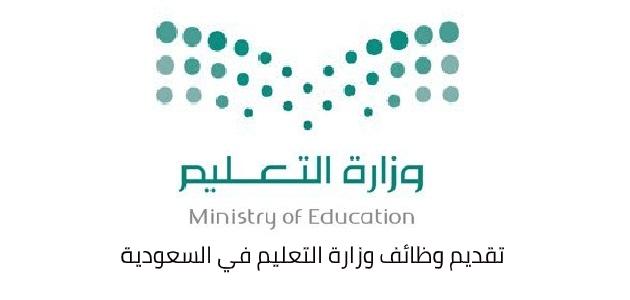 وظائف التعليم في السعودية