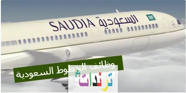 وظائف الخطوط الجوية السعودية للنساء 2021