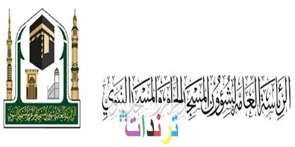 وظائف الرئاسة العامة لشؤون المسجد الحرام كيفية التقديم 1442