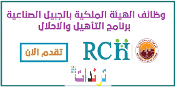 وظائف شاغرة لدي الهيئة الملكية بالجبيل السعودية 2020