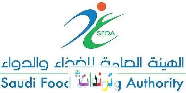 وظائف شاغرة في الهيئة العامة للغذاء والدواء لحديثي التخرج 1442