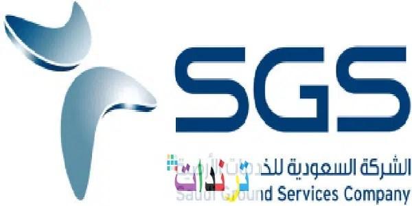 وظائف شاغرة لدى الشركة السعودية للخدمات الأرضية للرجال والنساء 2020