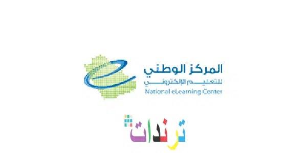 وظائف شاغرة لدي المركز الوطني للتعليم الإلكتروني لحملة كافة المؤهلات 1442