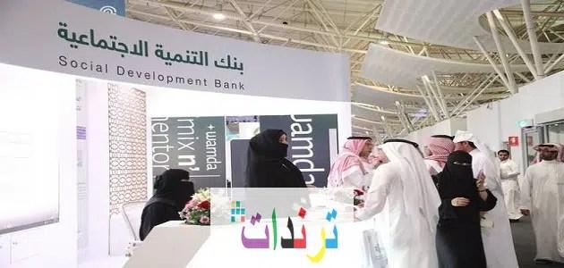 رقم بنك التنمية الاجتماعية الموحد السعودية