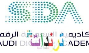 الأكاديمية السعودية الرقمية فتح باب التسجيل معسكر مجاني عن بعد في إنترنت الأشياء 2021