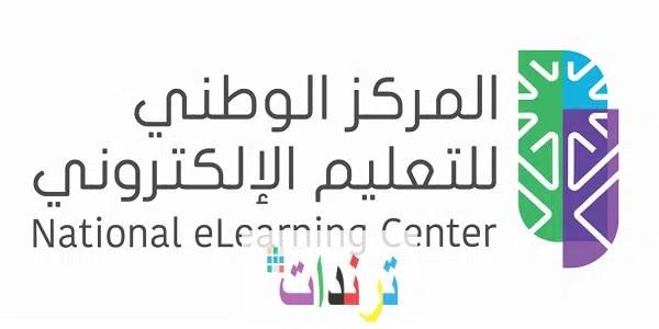 المركز الوطني للتعليم الإلكتروني وظائف للرجال لحملة البكالوريوس 2021