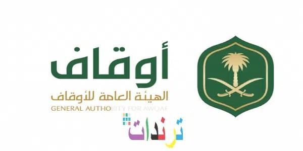 الهيئة العامة للأوقاف وظائف للرجال والنساء في الرياض 2021