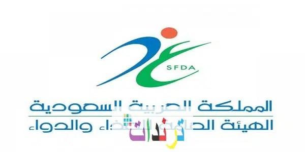 الهيئة العامة للغذاء والدواء وظائف للرجال في الرياض  لحملة البكالوريوس أو الماجستير 2021