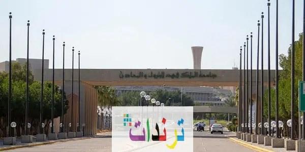 جامعة الملك فهد للبترول والمعادن وظائف للرجال والنساء لحملة البكالوريوس 2021
