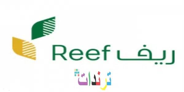 التسجيل في برنامج ريف وشروط برنامج ريف الزارعي 2021