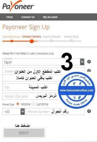 كيفية التسجيل فى payoneer