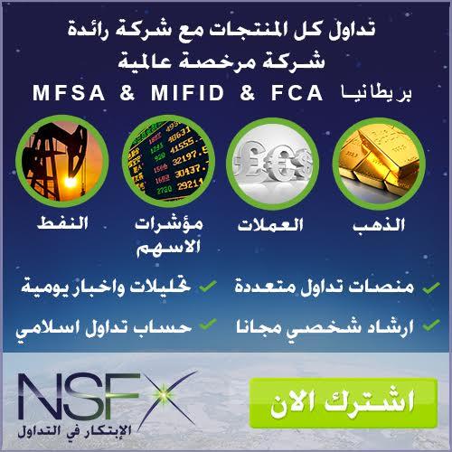 وسائل السحب والايداع فى شركة nsfx