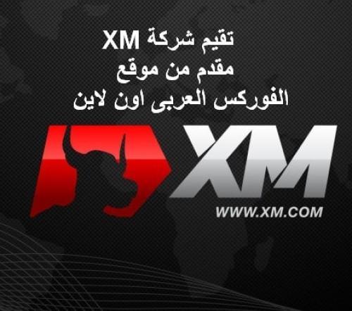 تقييم شركة xm