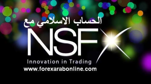 الحساب الاسلامي فى nsfx
