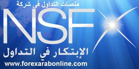 منصات التداول فى شركة NSFX