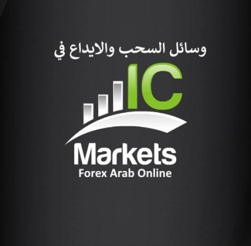 وسائل السحب والايداع في icmarkets
