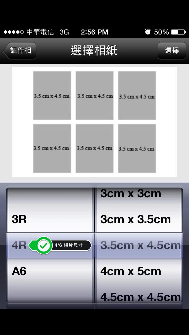 iPhone+iPad 最佳旅行幫手(1)DIY護照證件大頭照   FOREXTHAN TRADER
