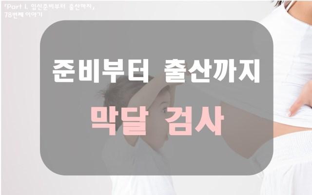 임신 37주, 막달검사 항목 및 비용3 min read