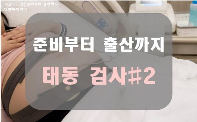 태동검사 (비자극검사) 란 무엇인가요?#23 min read