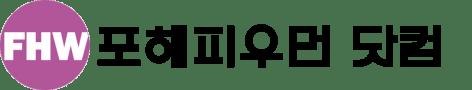포해피우먼닷컴