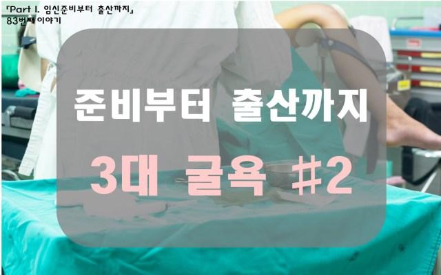 임신38주, 3대 굴욕 #2 제모와 회음부 절개