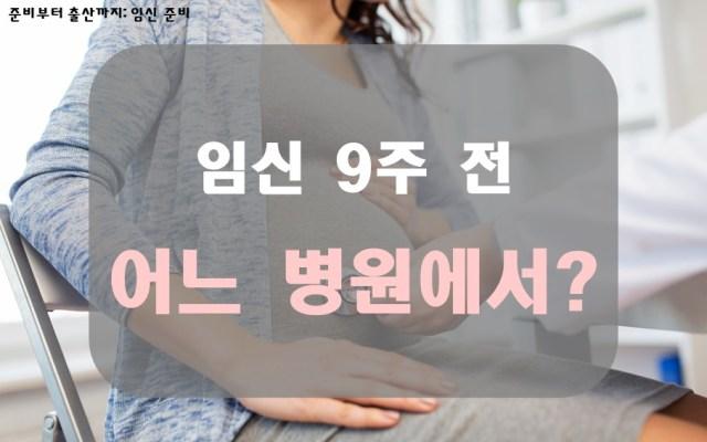 임신준비 어디에서 해야 해…? 임신 9주전