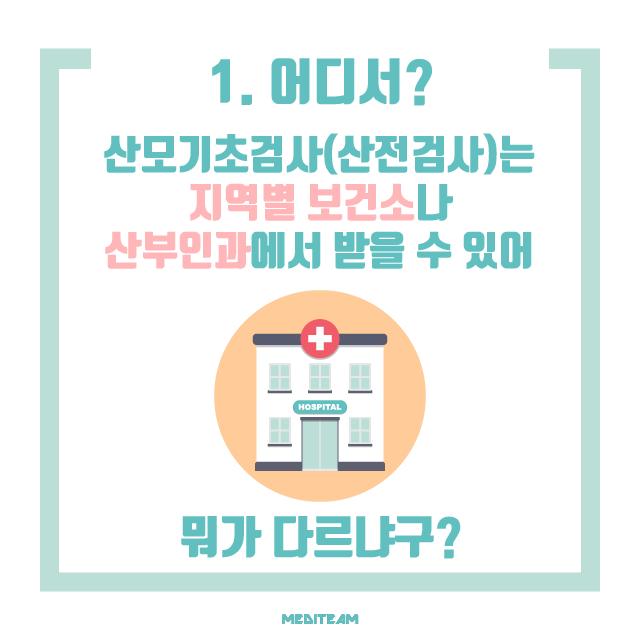 산모 기초검사 (5)