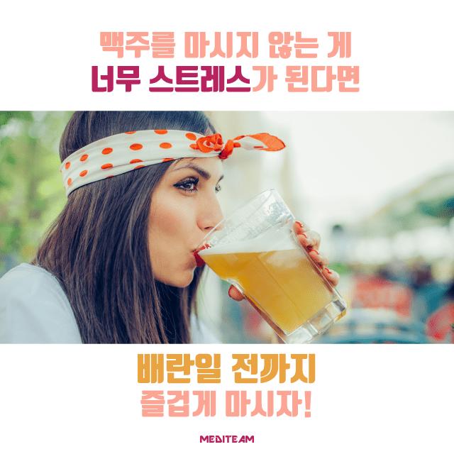 임신준비 술 맥주 (14).png