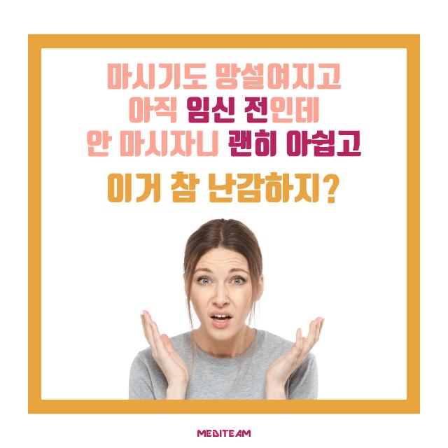 임신준비 술 맥주 (6).png