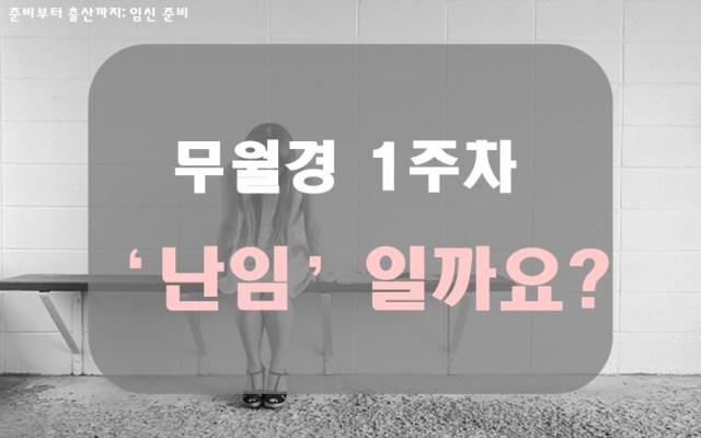 무월경 1주, 난임의 기준은 뭐야?3 min read