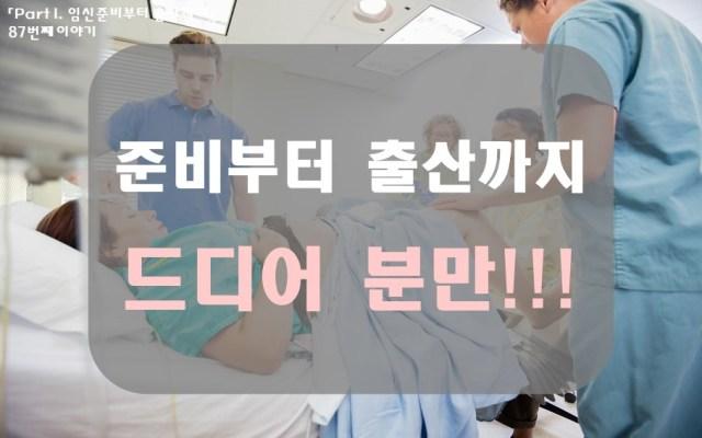 드디어 분만이닷!!!4 min read