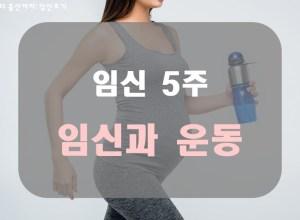 임신 5주, 산모는 운동을 안 해도 된다?