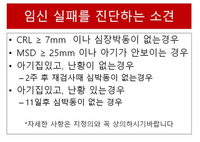 임신 6주 아기집 초음파 (1).png
