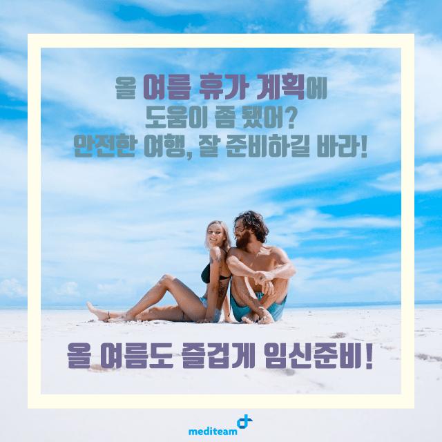 임신준비 여행 휴가 지카바이러스 (13).png