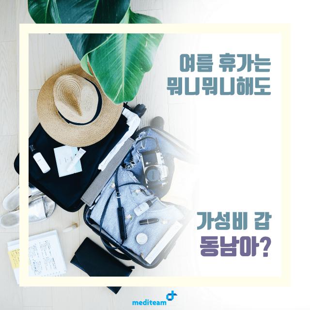 임신준비 여행 휴가 지카바이러스 (4).png