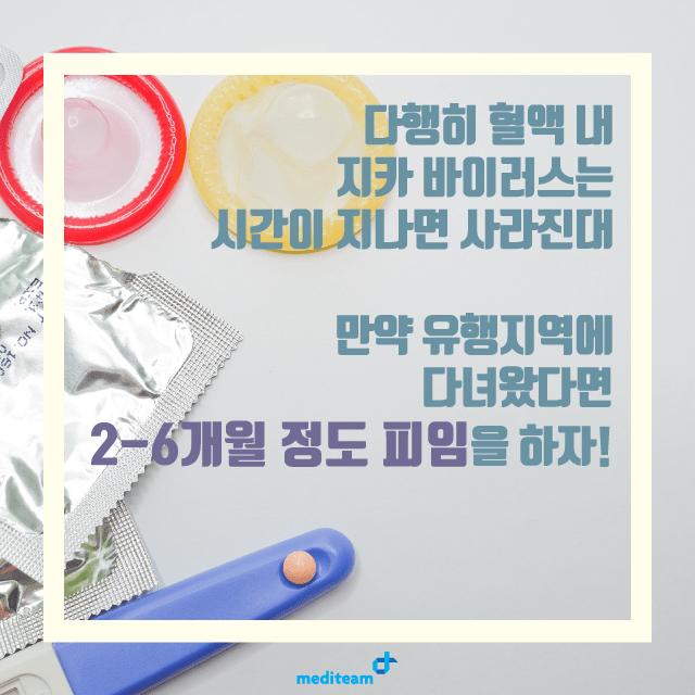 임신준비 여행 휴가 지카바이러스 (9).png