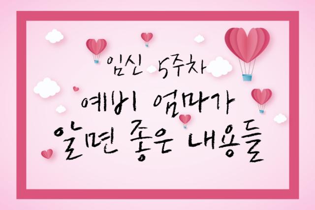 '예비 맘' 알면 좋은 내용들 (임신 5주)5 min read